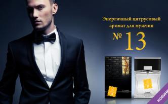 aromat_13_new12