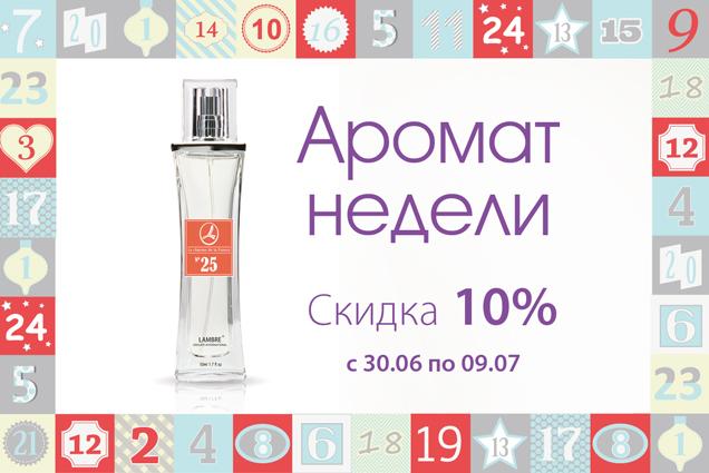 aromat-nedeli-n25